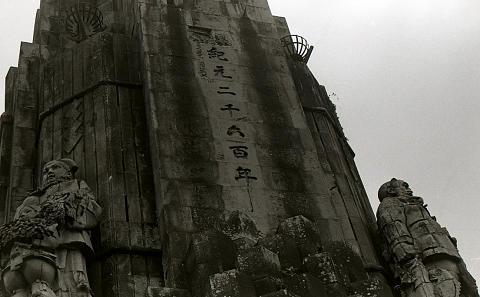 皇紀2600年記念塔なんです