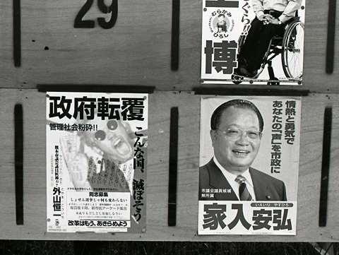 熊本市議候補の面々